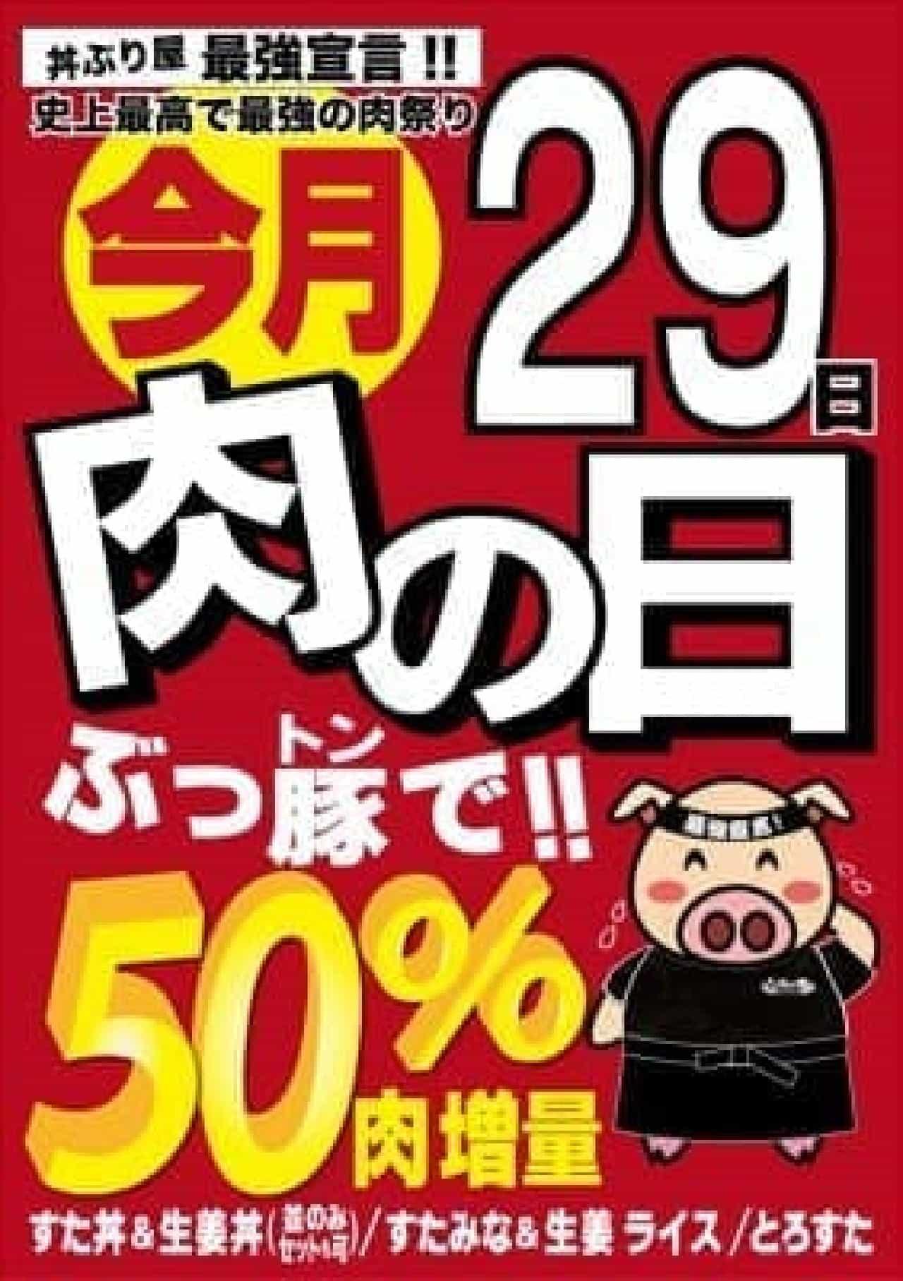 すた丼 肉の日キャンペーン