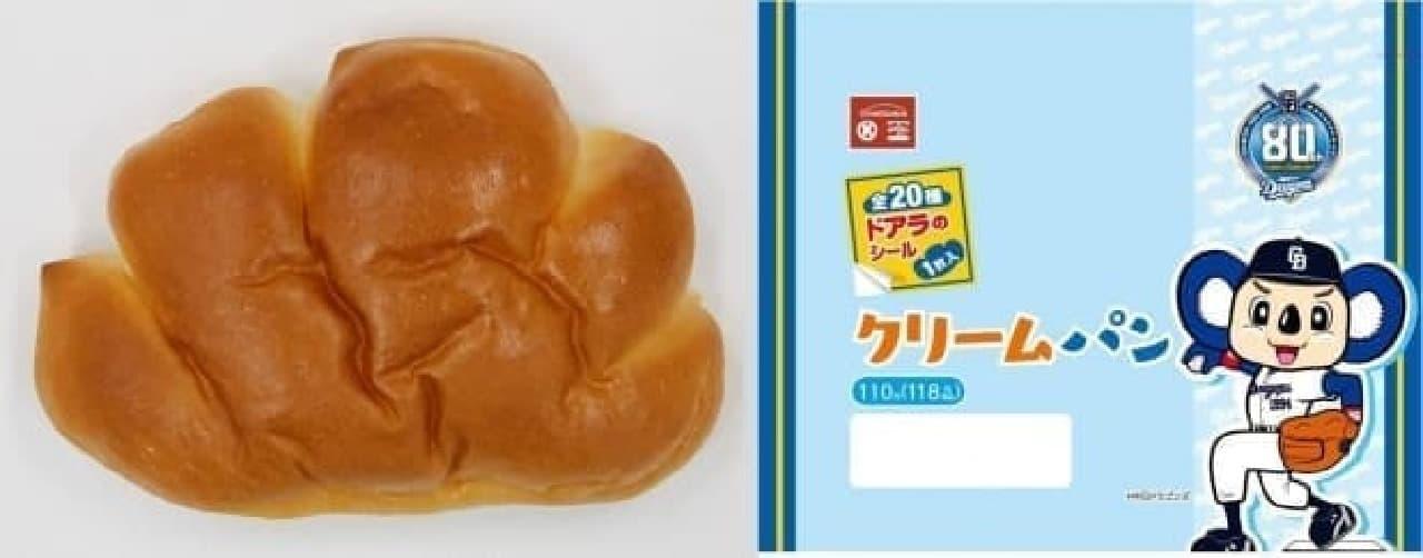 サークルKサンクス、中日ドラゴンズコラボ「クリームパン」