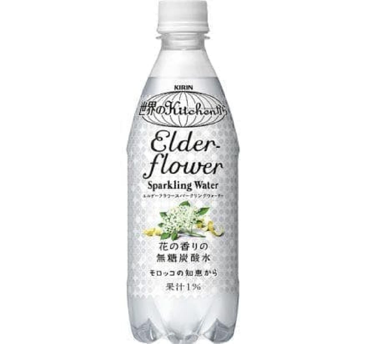 キリンビバレッジ「世界のKitchenから Elderflower Sparkling Water」