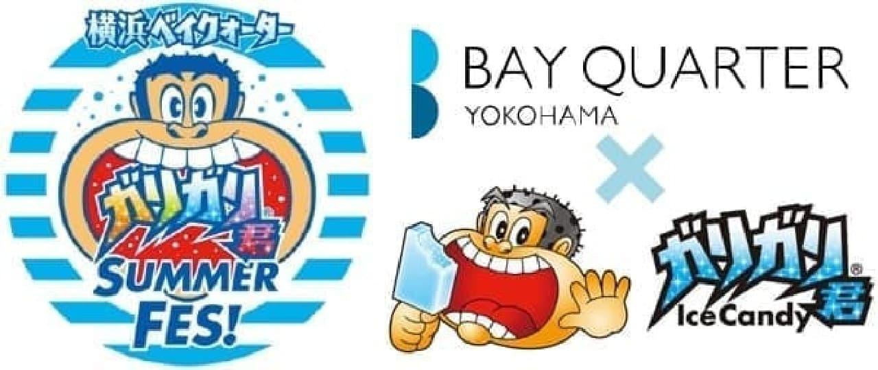 横浜ベイクォーター ガリガリ君 SUMMER FES!