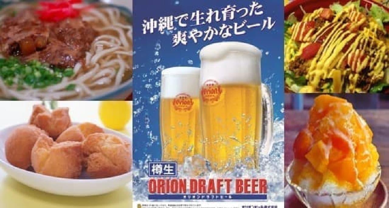 沖縄フードガーデン2016 提供料理