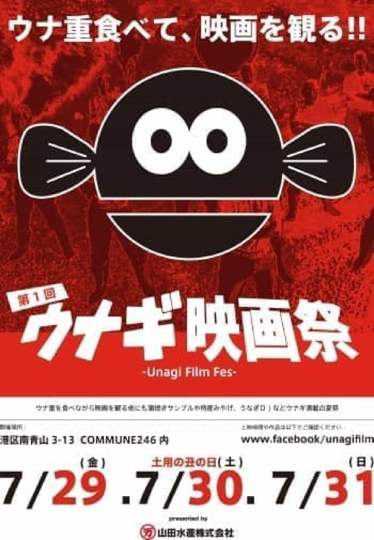 第1回 ウナギ映画祭