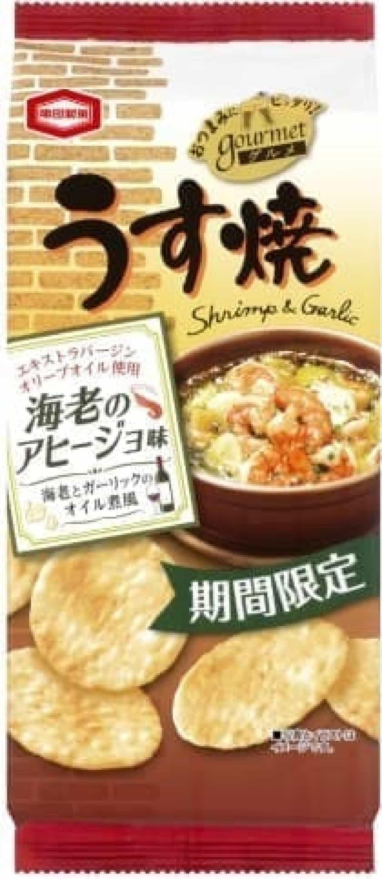 亀田製菓「75g うす焼グルメ 海老のアヒージョ味」