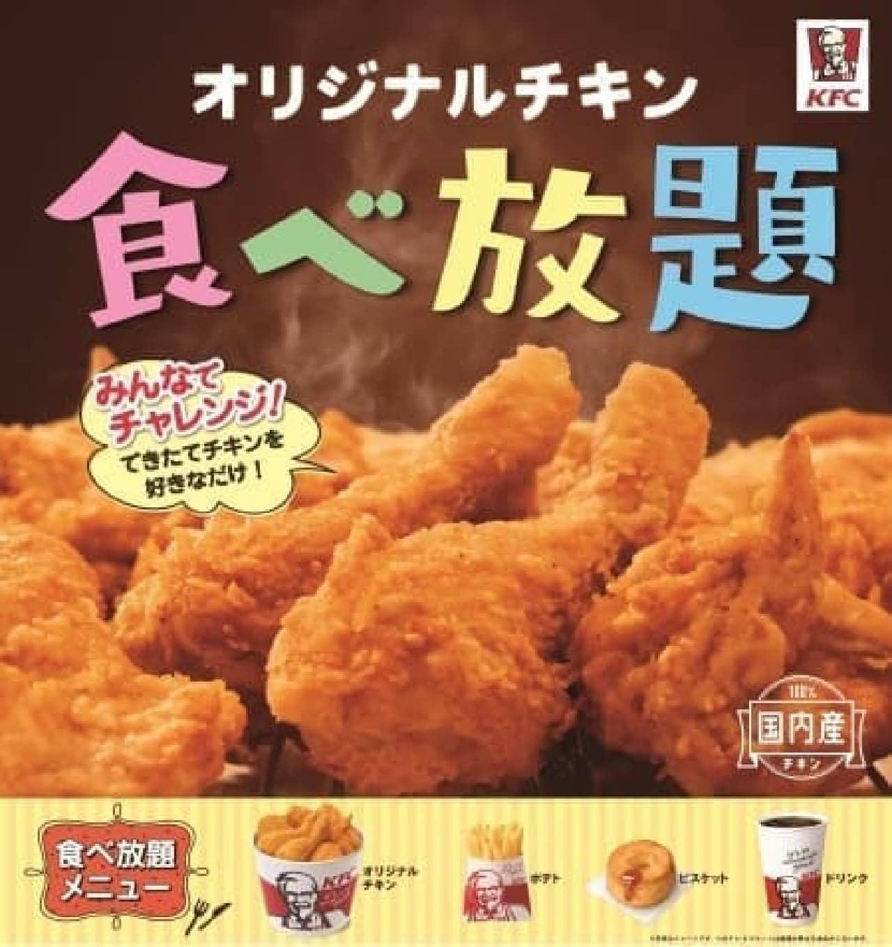 KFC「『オリジナルチキン』食べ放題」