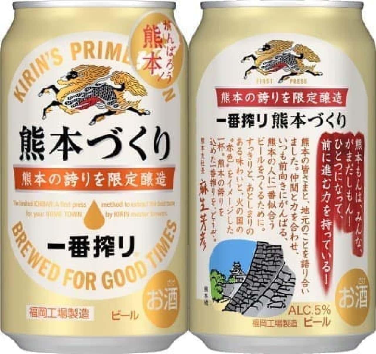 キリンビール「一番搾り 熊本づくり」