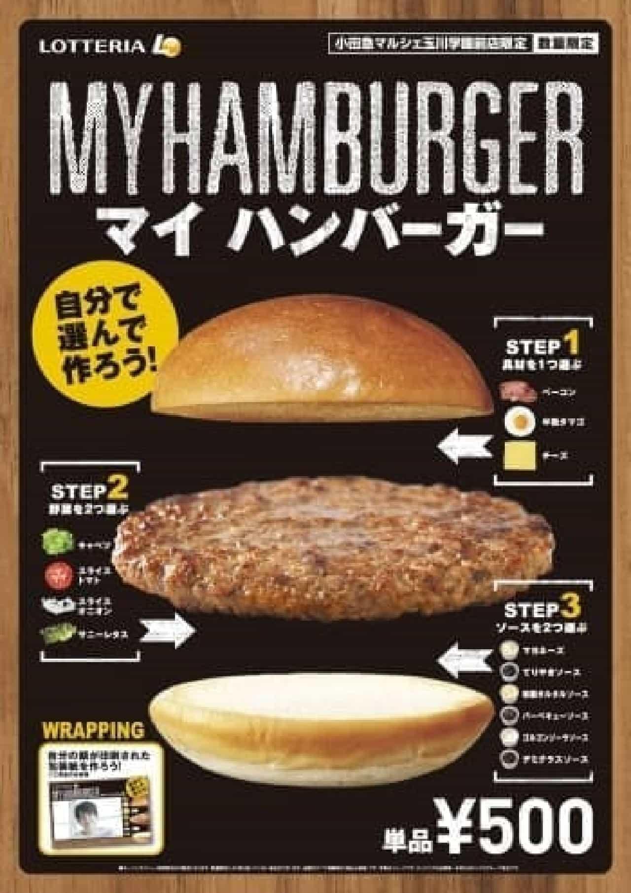 ロッテリア「マイ ハンバーガー」