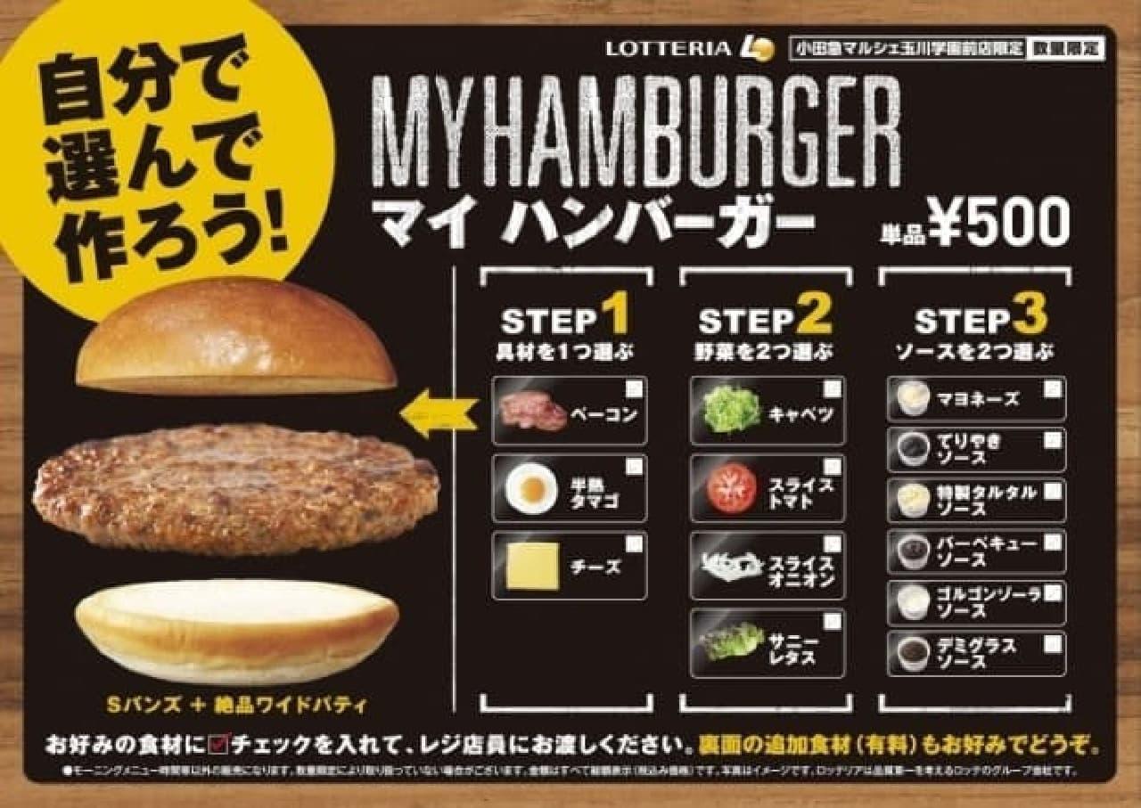 ロッテリアの限定店舗で「マイ ハンバーガーキャンペーン」