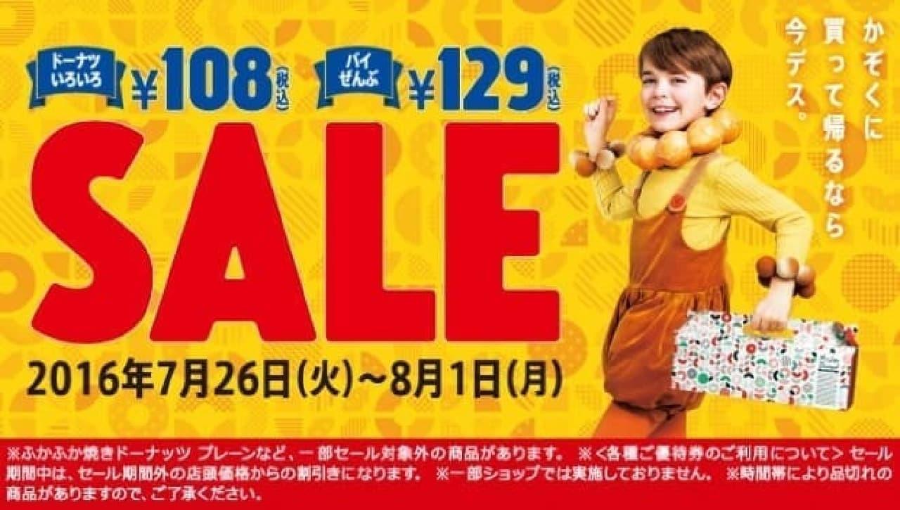 ミスタードーナツ ドーナツ108円パイ129円セール