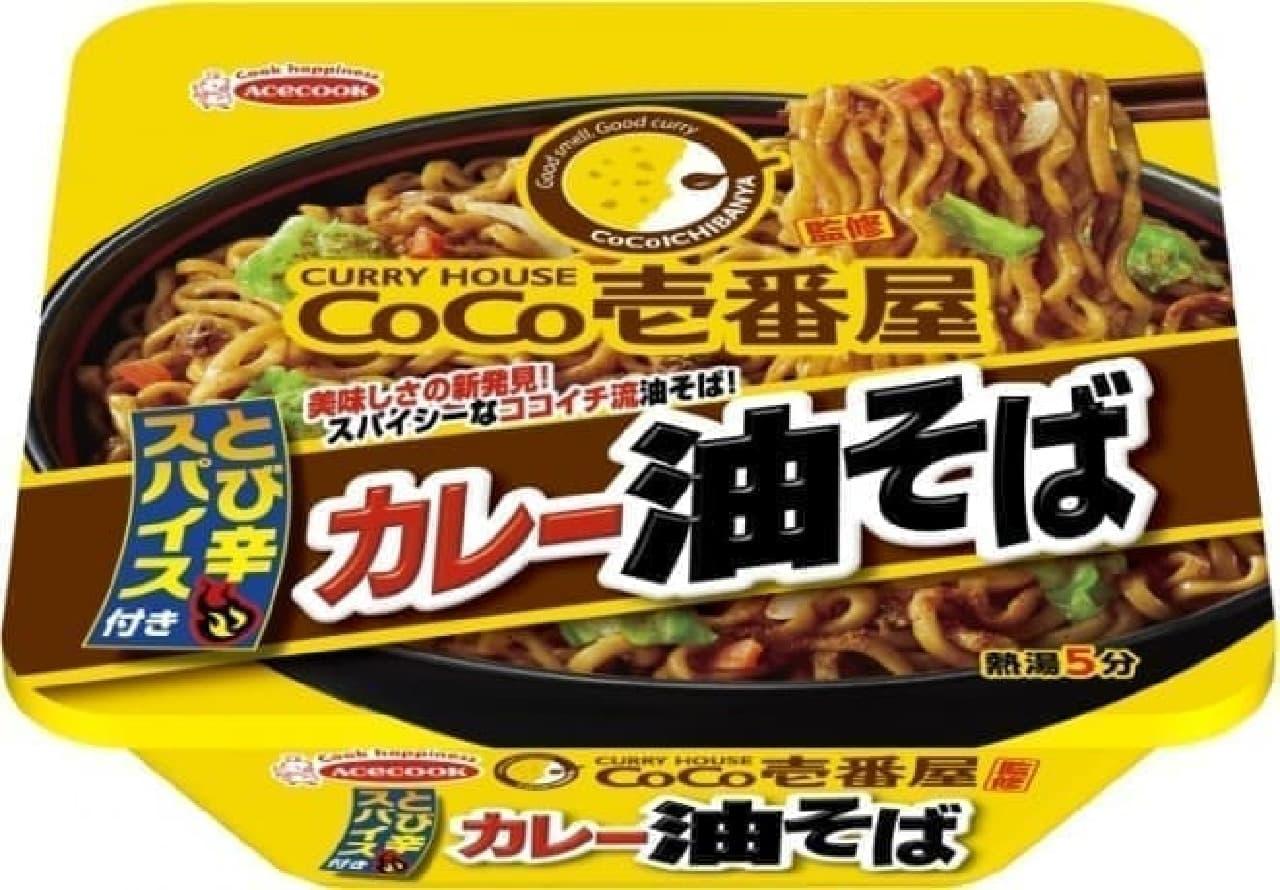 エースコック「CoCo壱番屋監修 カレー油そば」