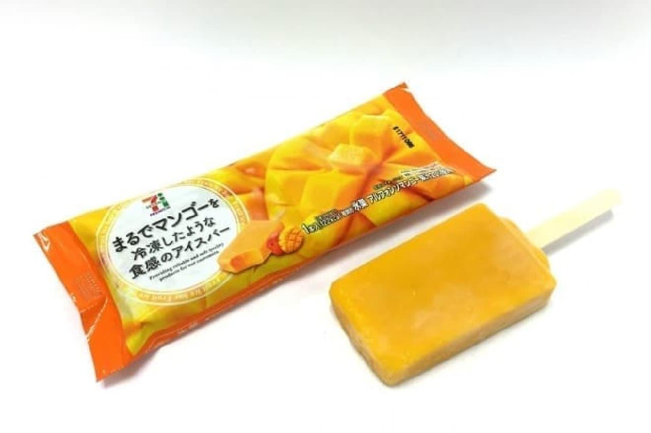 セブン-イレブン「まるでマンゴーを冷凍したような食感のアイスバー」