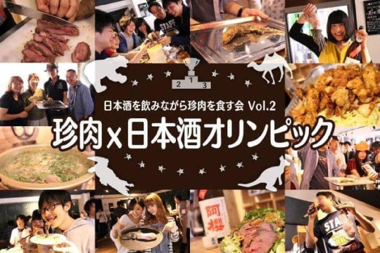日本酒を飲みながら珍肉を食す会vol.2~珍肉×日本酒オリンピック~