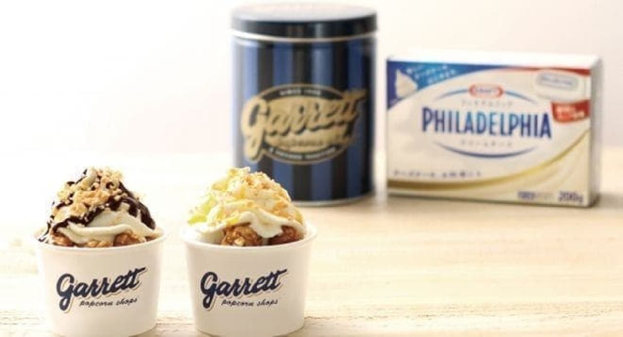ギャレット ポップコーン「チョコキャラメル ポッフェ」と「マンゴーココナッツ ポッフェ」