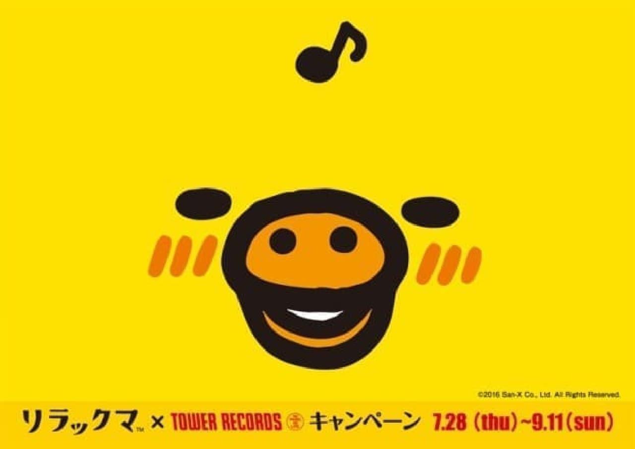 リラックマ×TOWER RECORDSキャンペーン2016メインビジュアル