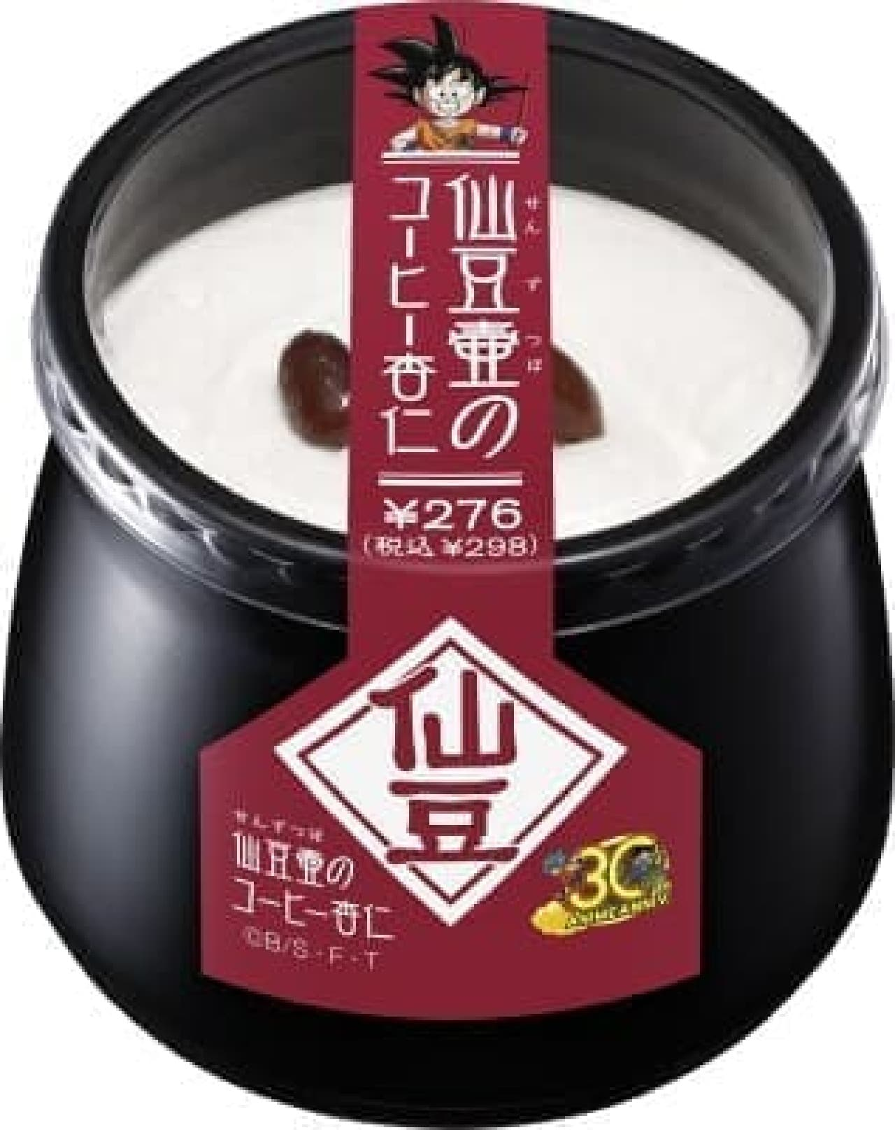 サークルKサンクス 夏のドラゴンボールフェア 仙豆壺のコーヒー杏仁