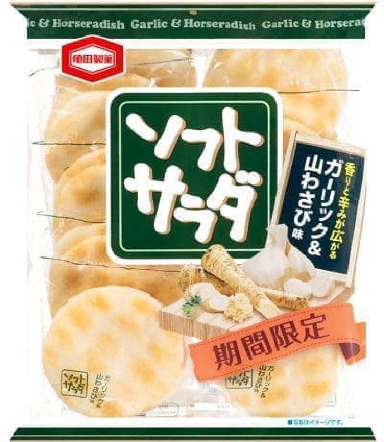 亀田製菓「ソフトサラダガーリック&山わさび味」