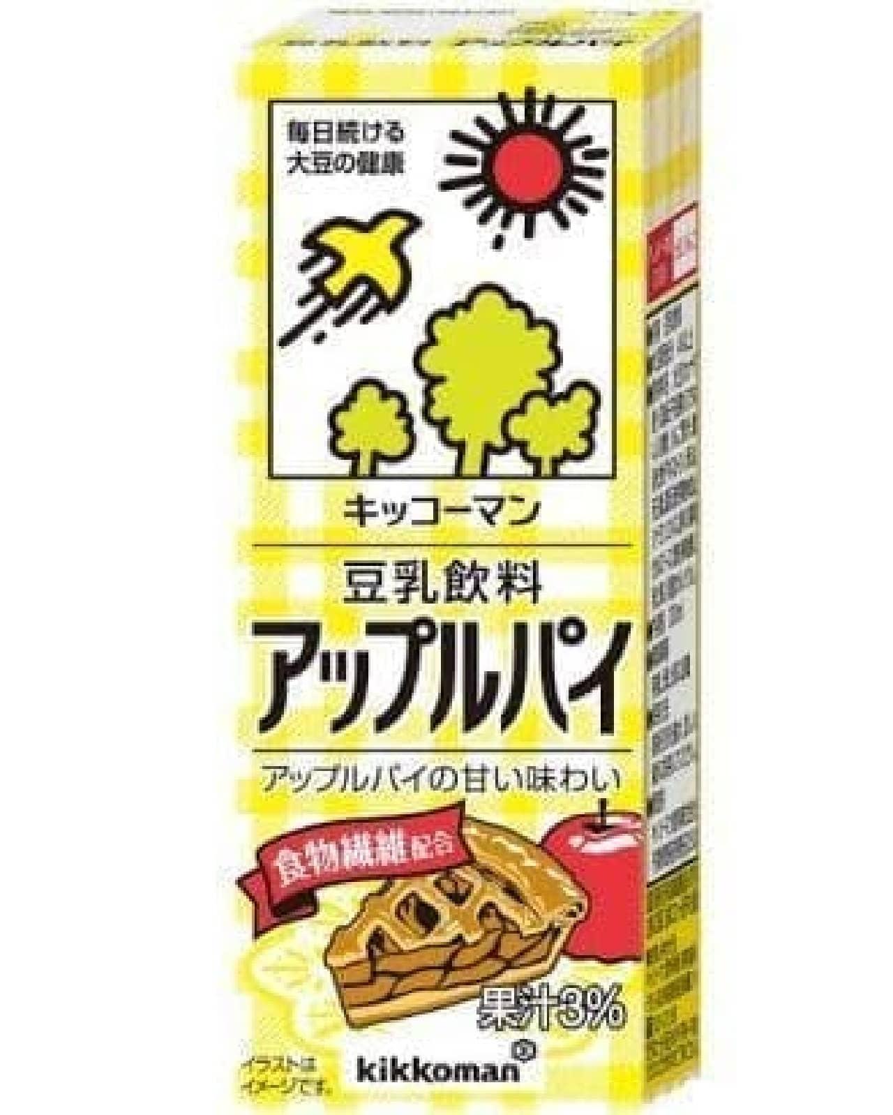 キッコーマン「豆乳飲料 アップルパイ」