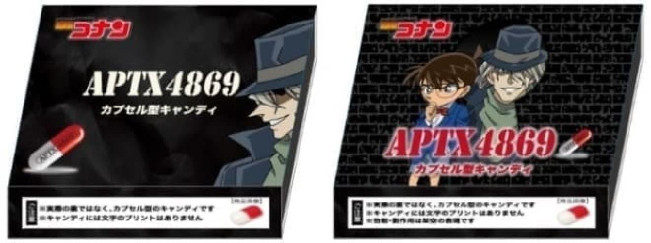 ヴィレッジヴァンガード「名探偵コナン APTX4869アポトキシン キャンディ」
