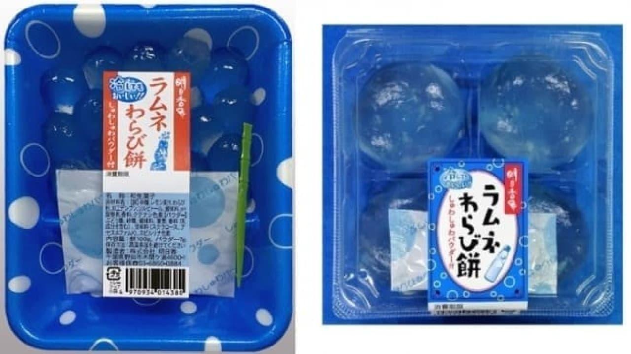 明日香食品「ラムネわらび餅」 東日本バージョンと西日本バージョン