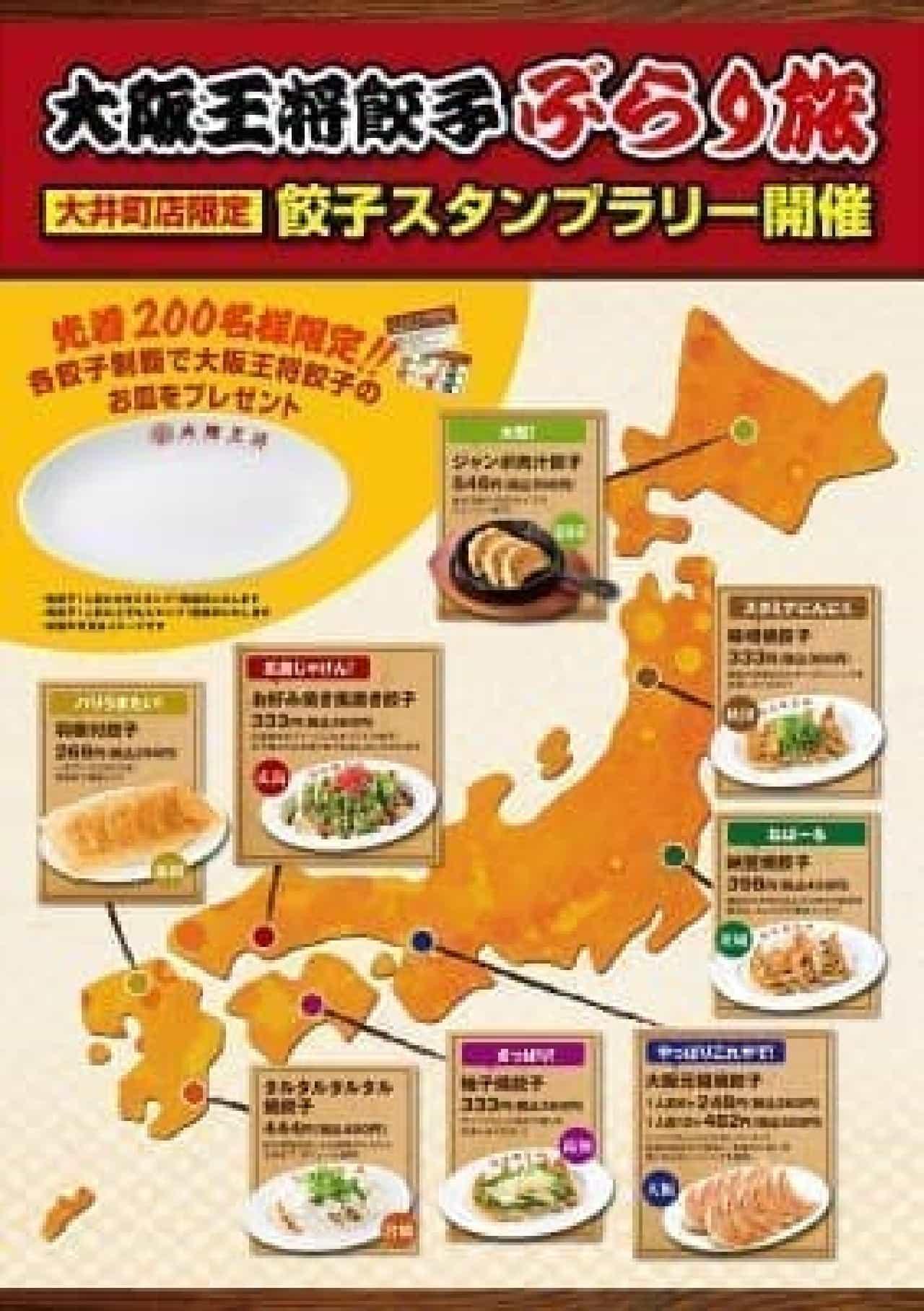 大阪王将 餃子ぶらり旅スタンプラリー