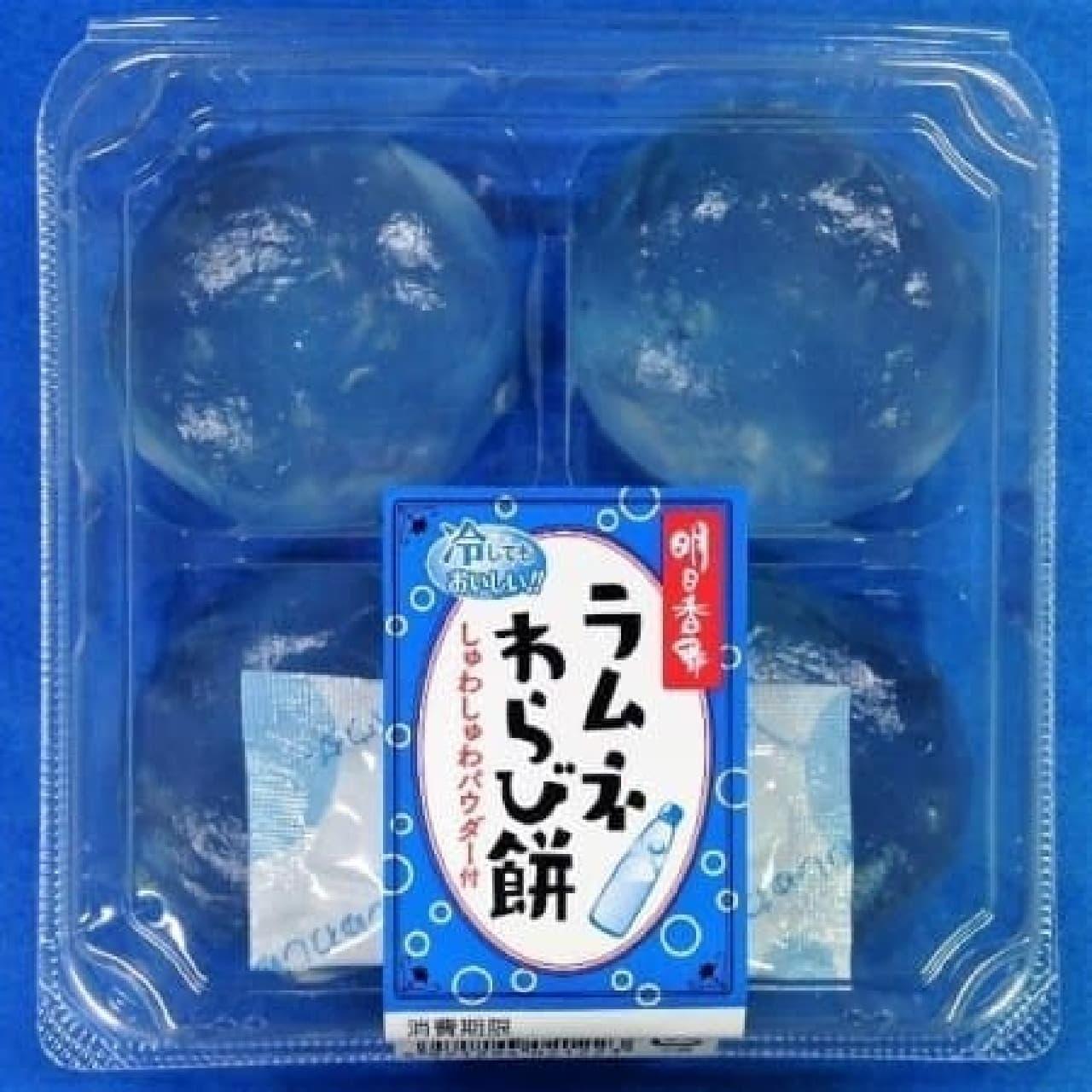 明日香食品「ラムネわらび餅」