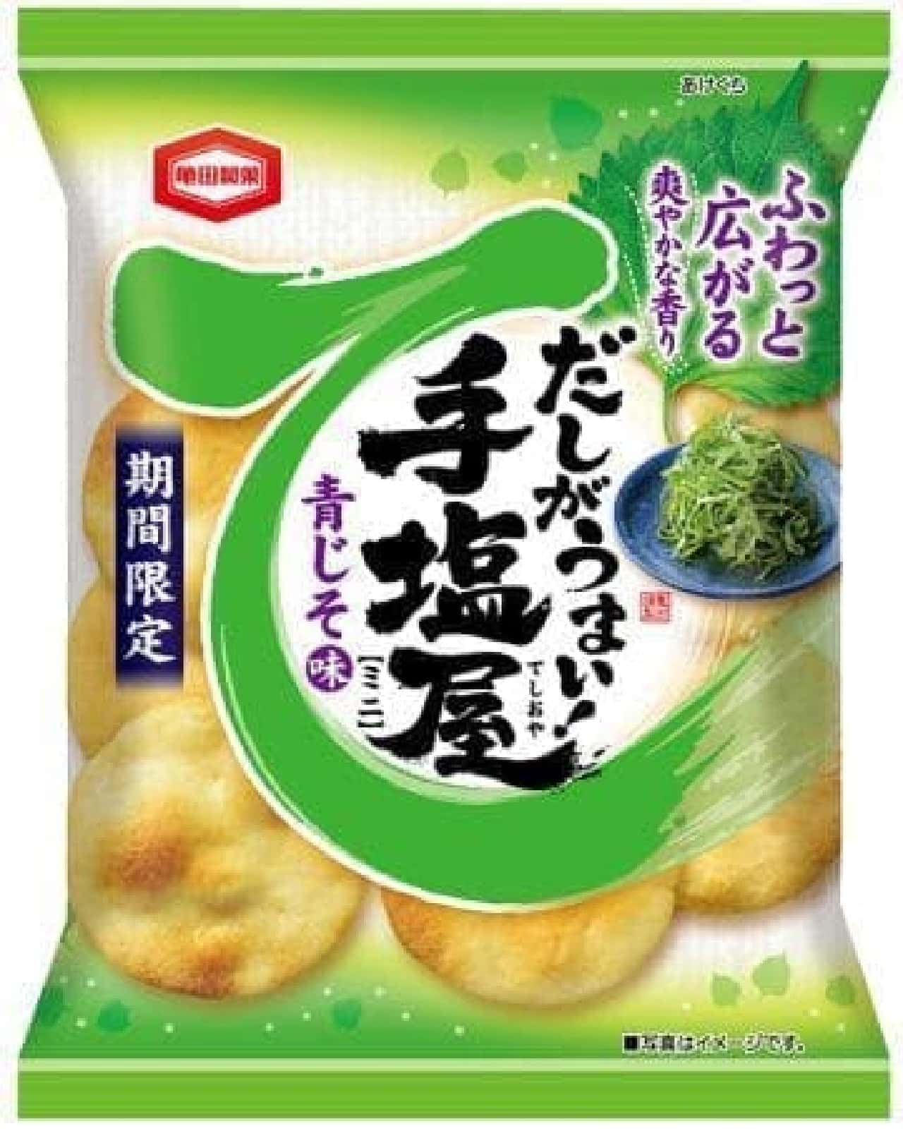 亀田製菓「手塩屋ミニ 青じそ味」