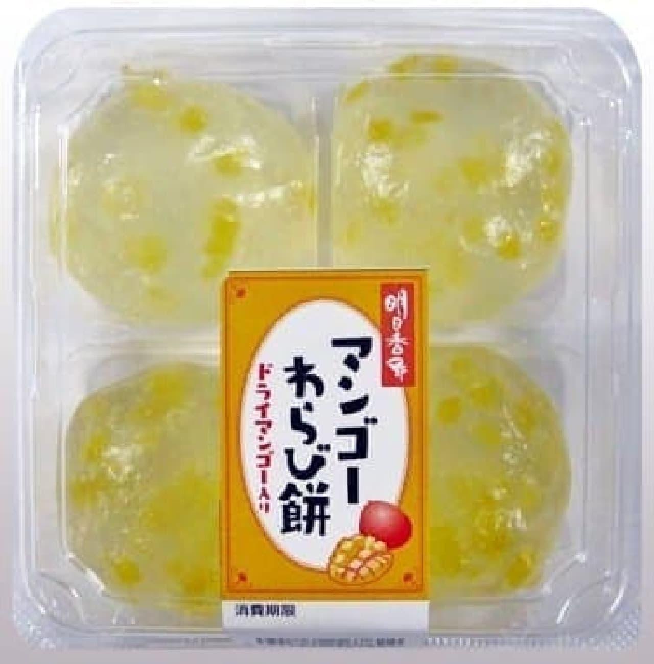 明日香食品「マンゴーわらび餅」