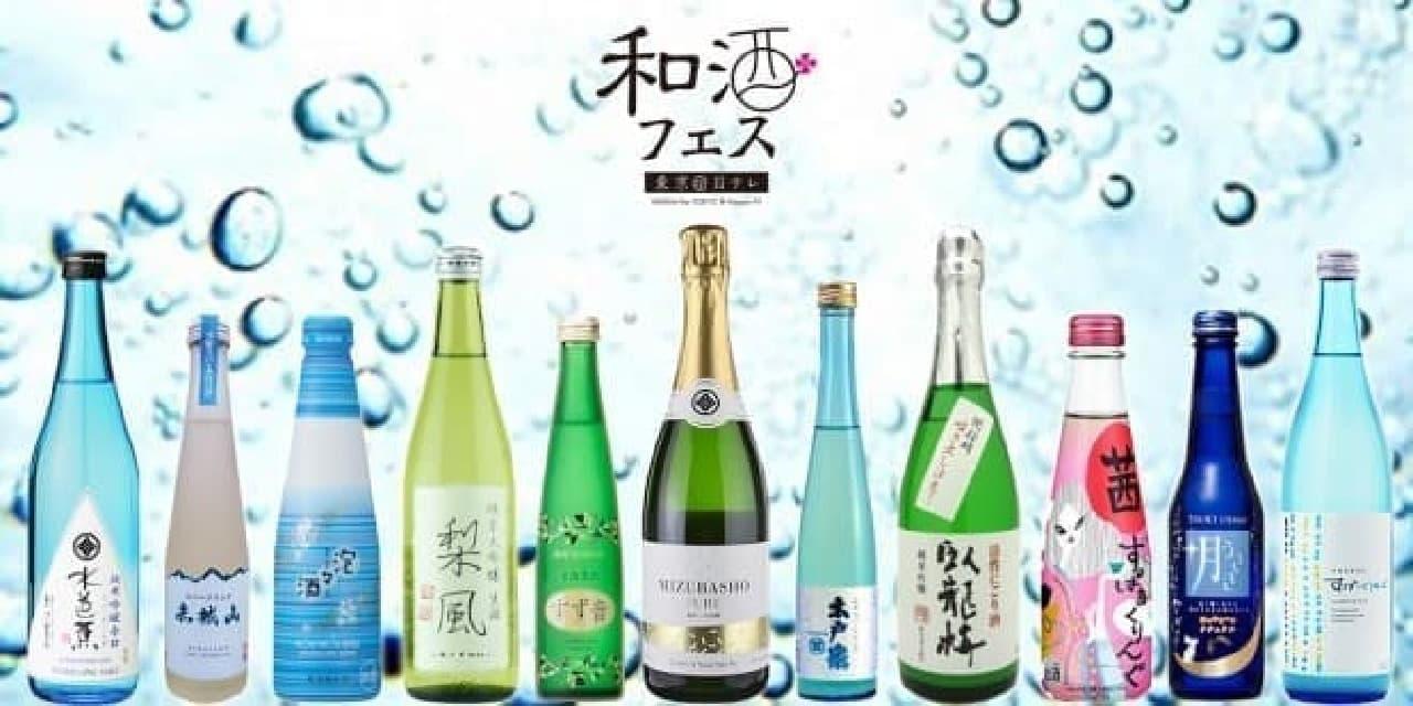 第4回 和酒フェス 東京@日テレ メイン画像