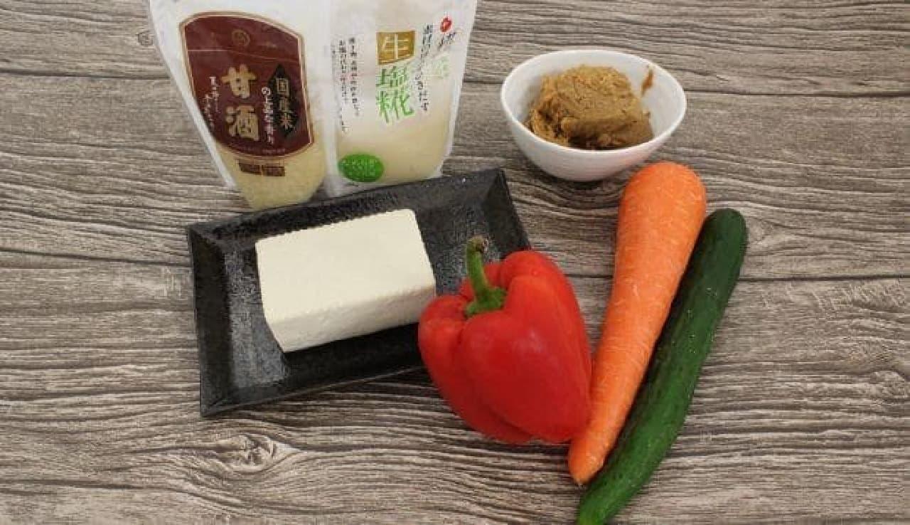日曜日の実験室「豆腐と野菜の甘酒味噌漬け」材料