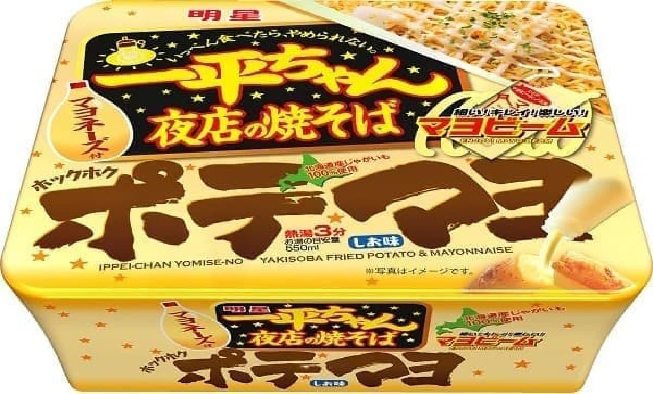 明星食品「明星 一平ちゃん夜店の焼そば ポテマヨ」