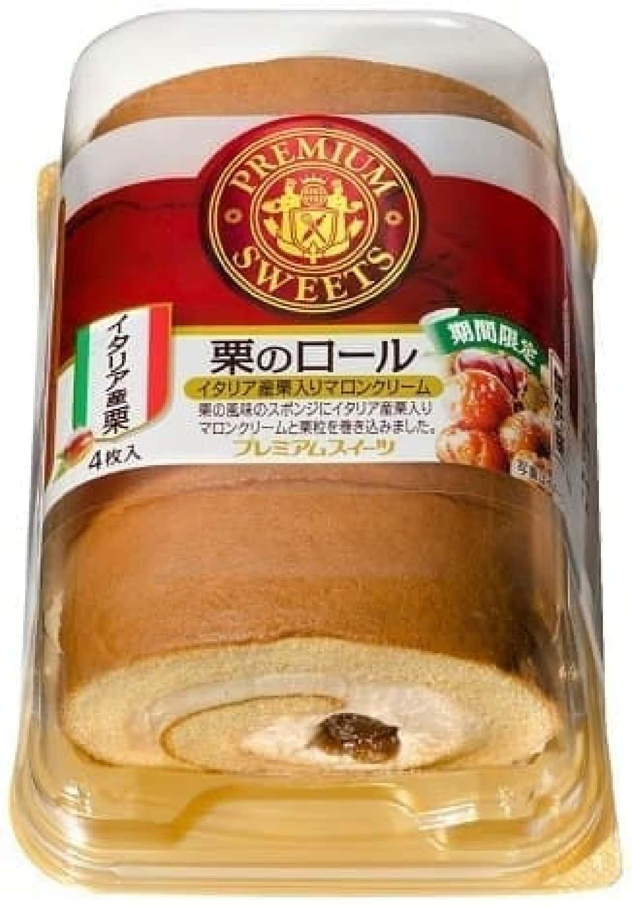 山崎製パン「栗のロール(イタリア産栗入りマロンクリーム)」
