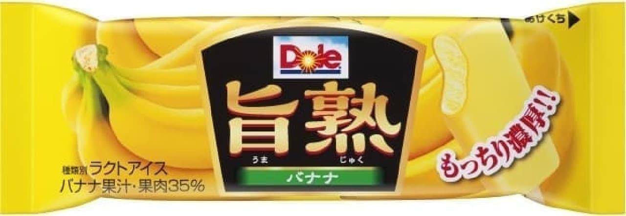 ロッテ「Dole 旨熟(うまじゅく)バナナ」