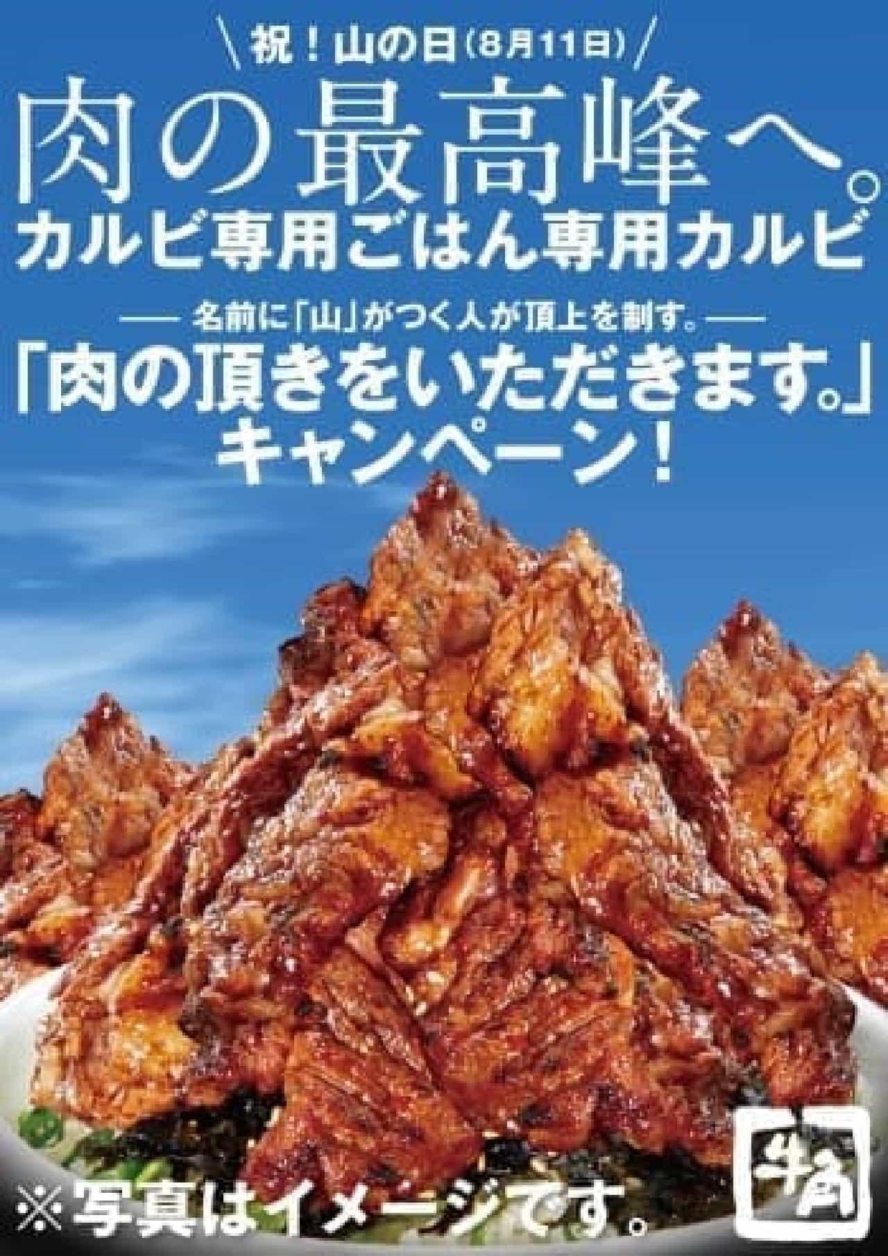 牛角「肉の頂きをいただきます。キャンペーン」
