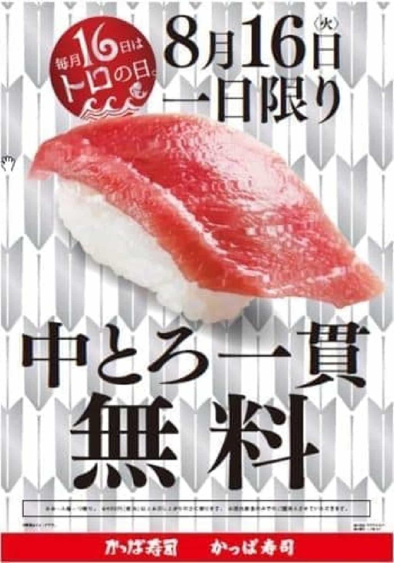 """かっぱ寿司の""""トロの日""""--「中とろ」ひとり1貫無料プレゼント"""