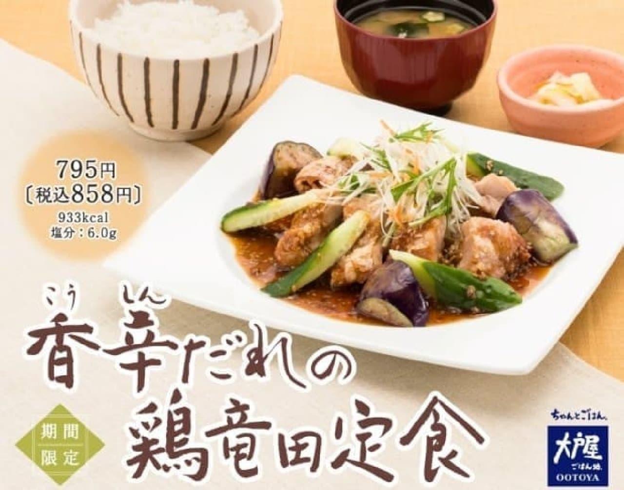 大戸屋「香辛だれの鶏竜田定食」