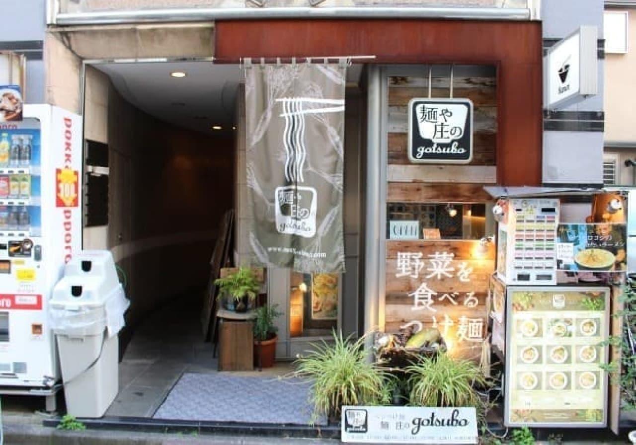 麺や庄の GOTSUBO(ゴツボ)