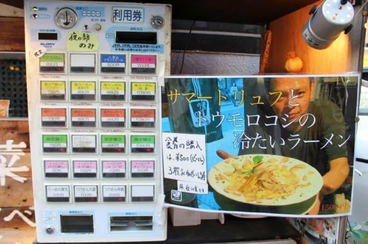 GOTSUBO(ゴツボ) 「サマートリュフとトウモロコシの冷たいラーメン」
