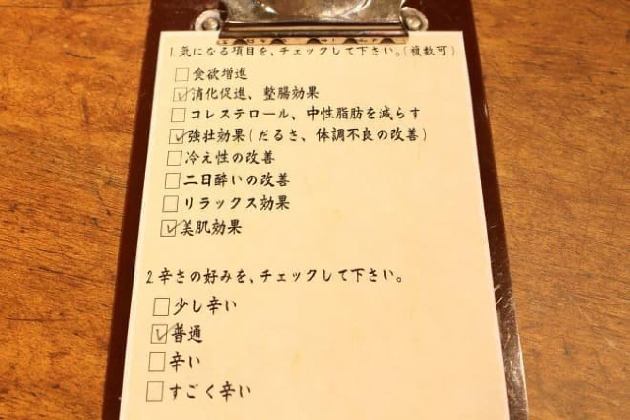 麺屋武蔵武仁「金乃アキバカリー麺」、金乃武蔵第8弾のオーダー表