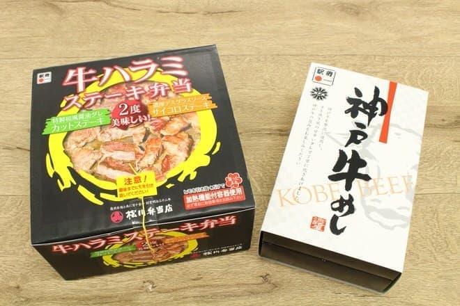 イトーヨーカドー「駅弁・空弁フェア」の、ハラミステーキ弁当と神戸牛めし