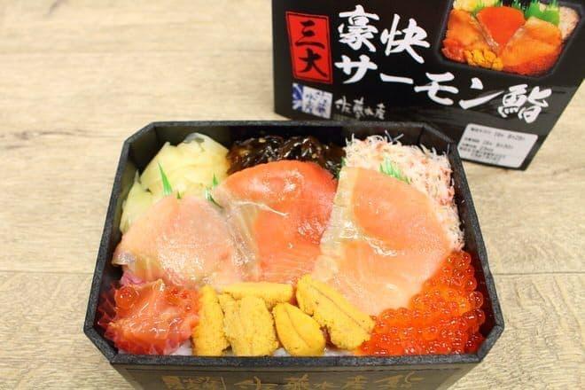 イトーヨーカドー「駅弁・空弁フェア」の三大豪快サーモン鮨