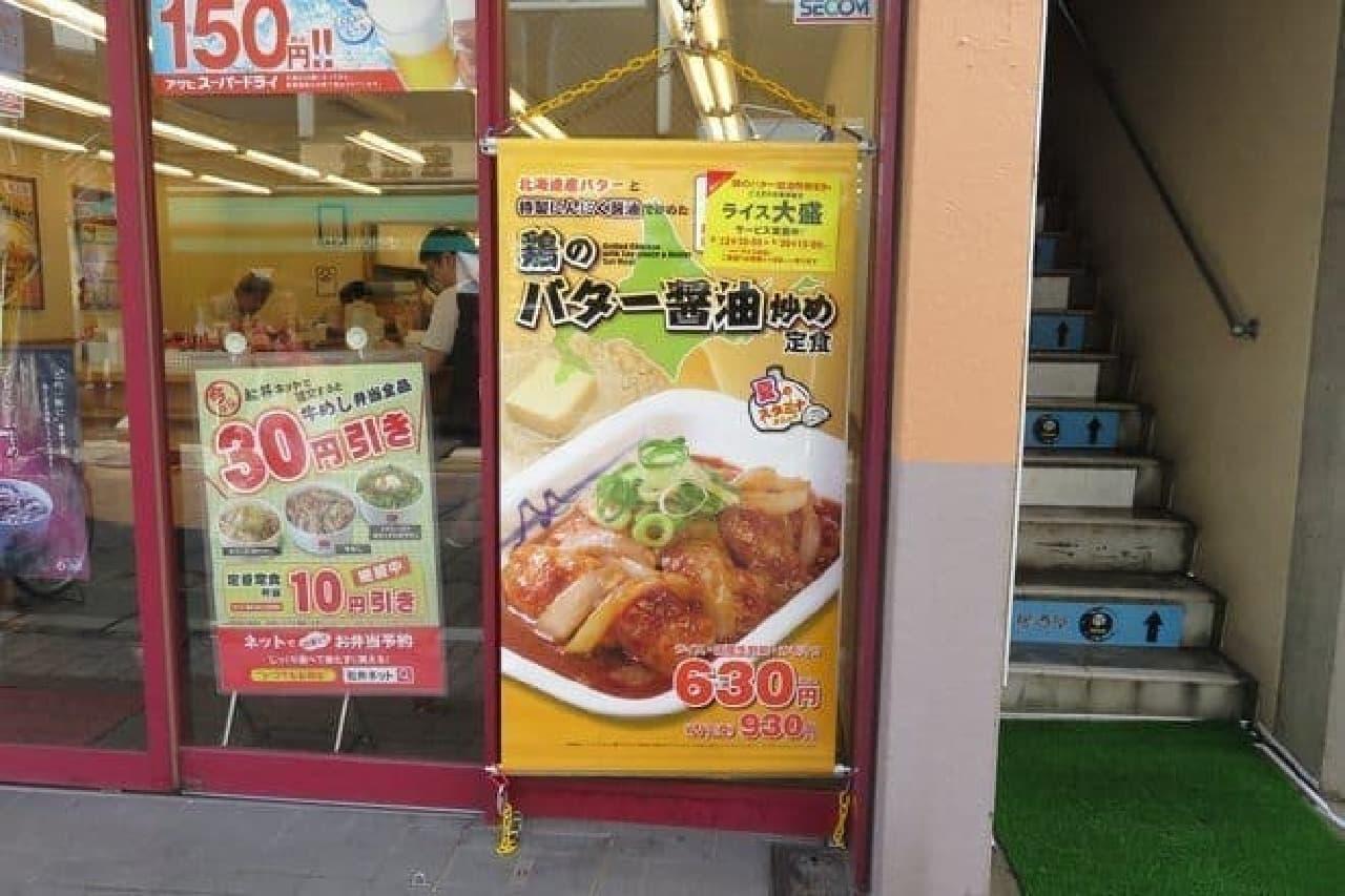松屋「鶏のバター醤油炒め定食」の看板