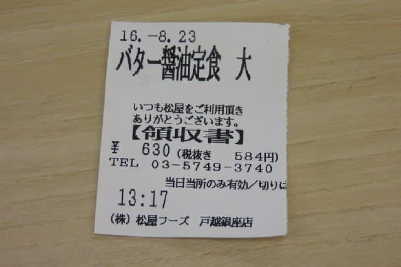 松屋「鶏のバター醤油炒め定食」食券