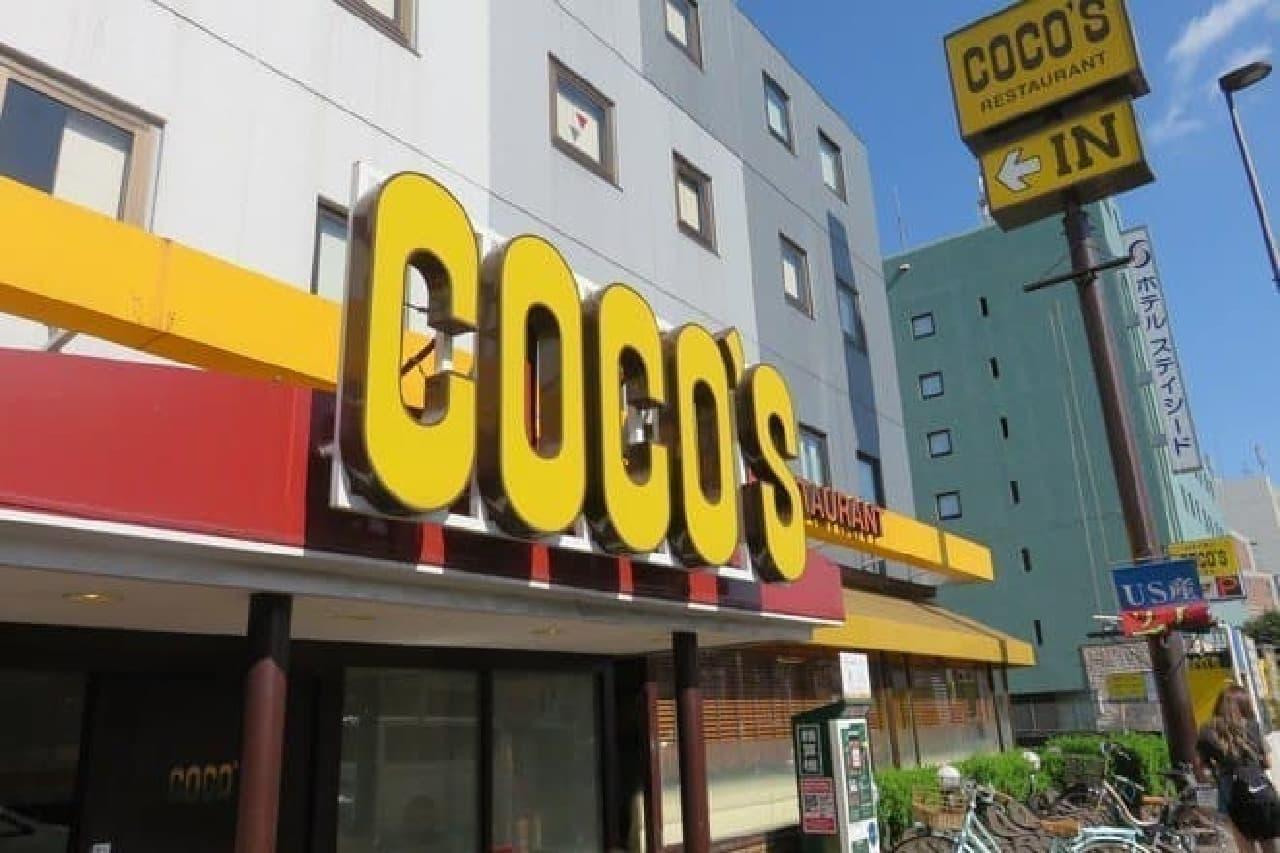 ファミリーレストラン ココス