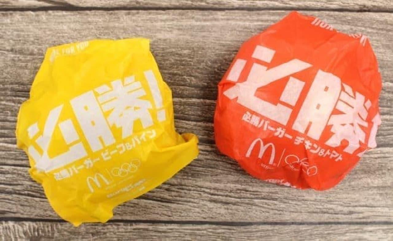 マクドナルド「必勝バーガー ビーフ&パイン」と「必勝バーガー チキン&トマト」