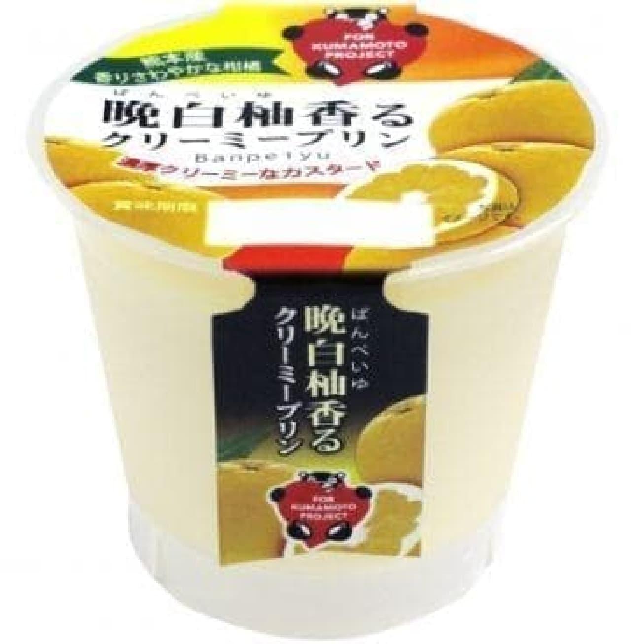 イオングループ「晩白柚香るクリーミープリン」