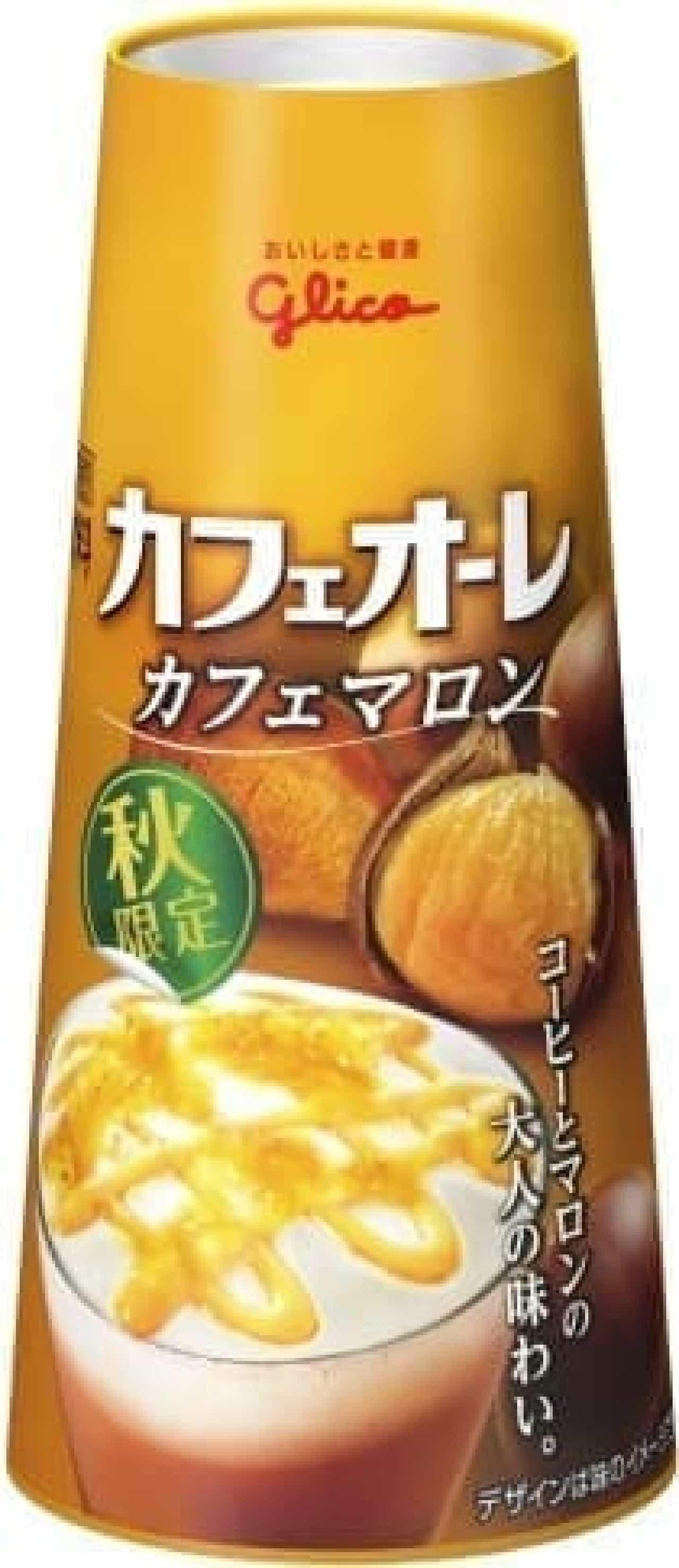 江崎グリコ「カフェオーレ カフェマロン」