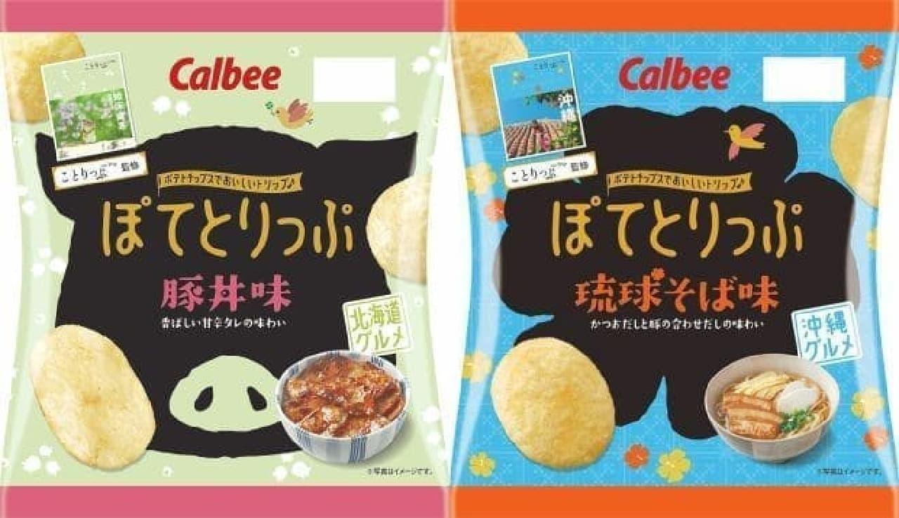 カルビー「ぽてとりっぷ 豚丼味」「ぽてとりっぷ 琉球そば味」