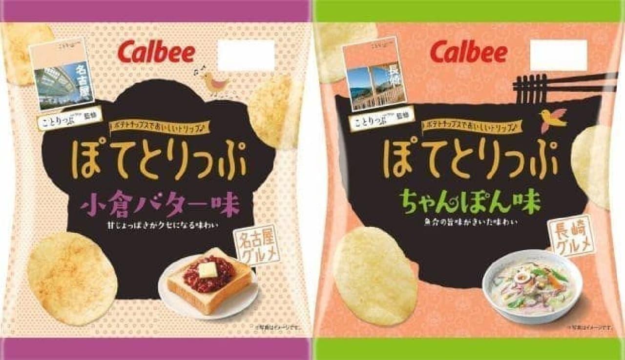 カルビー「ぽてとりっぷ 小倉バター味」「ぽてとりっぷ ちゃんぽん味」