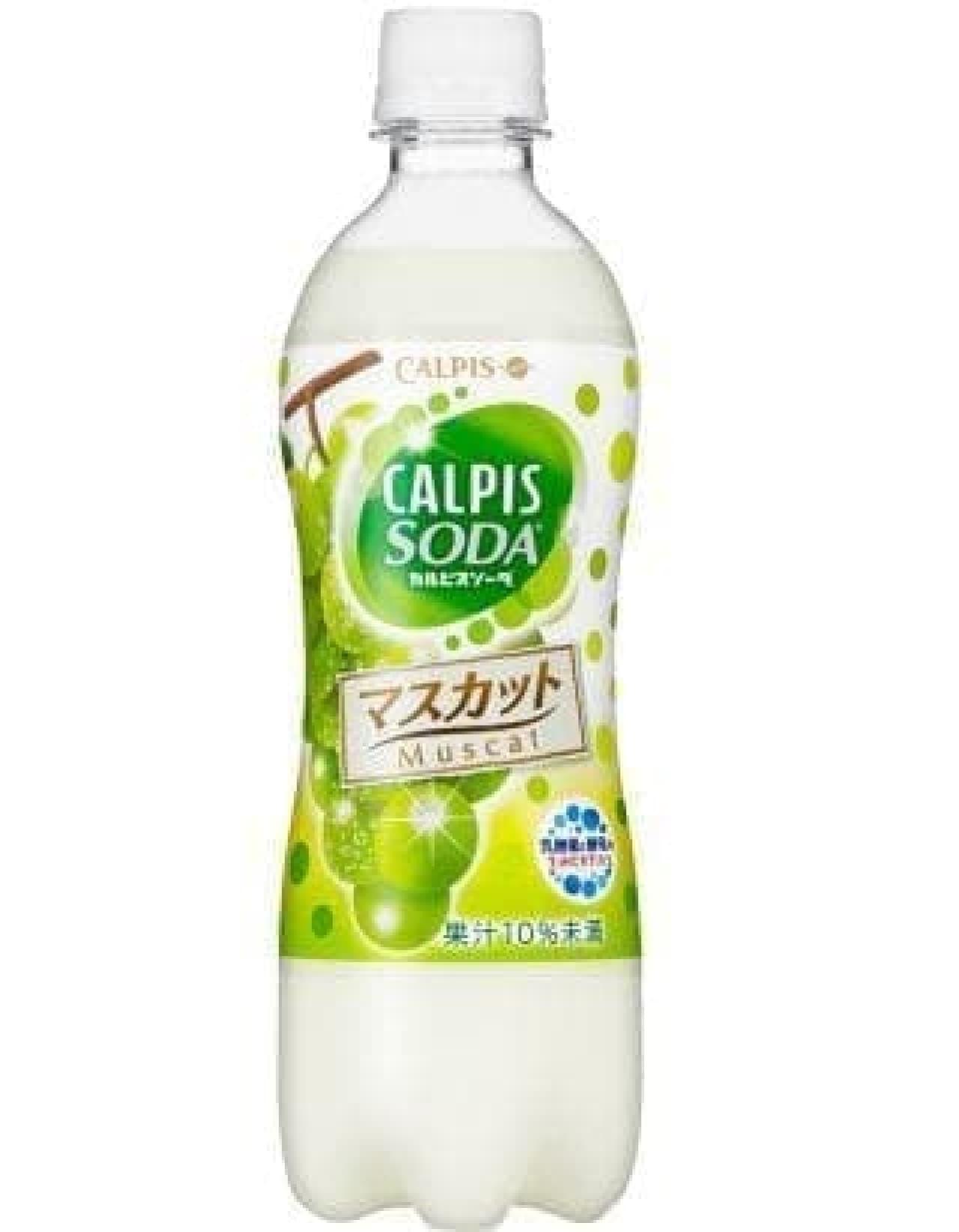 アサヒ飲料「カルピスソーダマスカット」