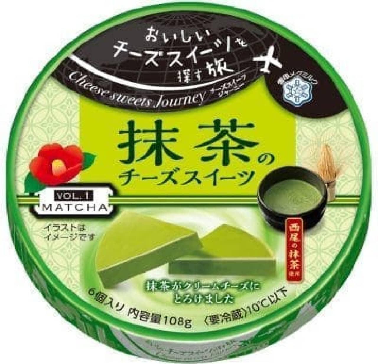 雪印メグミルク「Cheese sweets Journey 抹茶のチーズスイーツ」