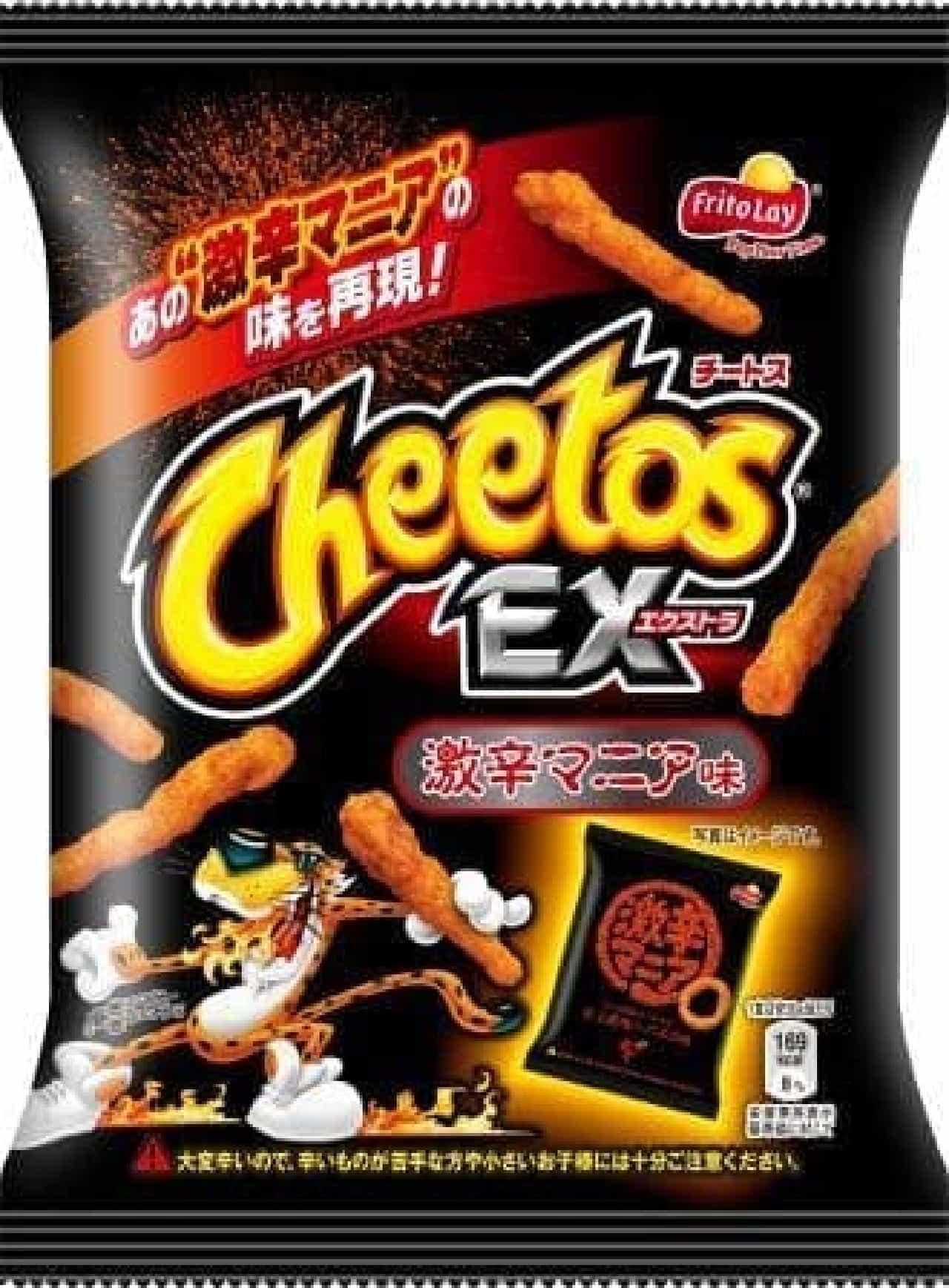 ジャパンフリトレー「チートスエクストラ 激辛マニア味」